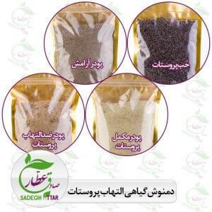 دمنوش گیاهی درمان التهاب پروستات