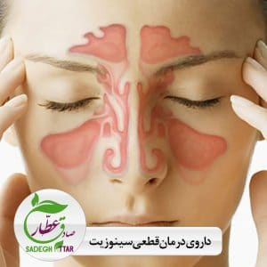 داروی گیاهی درمان قطعی سینوزیت